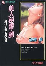 美人秘書・麗 黒い下着と縄奴隷 (フランス書院文庫)