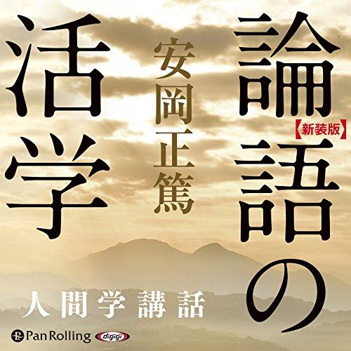 論語の活学 | 安岡 正篤