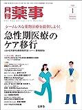 月刊薬事 2020年 01 月号 [雑誌](特集:急性期医療のケア移行 シームレスな薬物治療を提供しよう! )