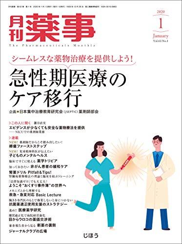月刊薬事 2020年 01 月号 [雑誌](特集:急性期医療のケア移行 シームレスな薬物治療を提供しよう! )の詳細を見る