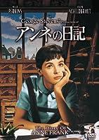 アンネの日記 [DVD]