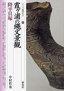 霞ヶ浦の縄文景観・陸平貝塚 (シリーズ「遺跡を学ぶ」)