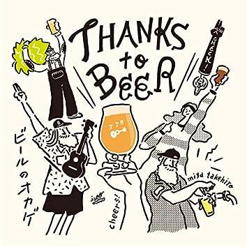 ビールのおかげ
