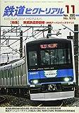 鉄道ピクトリアル 2020年 11 月号 [雑誌]