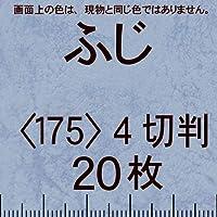 レザック66(淡色少量)4切Y<175>藤(20枚)