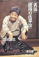 DVD>立川談志:ひとり会落語ライブ'92~'93 第5巻 「天災」「居残り佐平次」 (<DVD>)