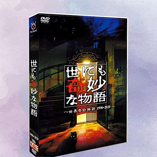 世にも奇妙な物語 DVD 1990-2010 日本ドラマ dvd 大野智 dvd 18枚組DVD 江口洋介 DVD 日本の古典的なテレビシリーズ