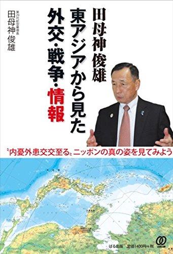 田母神俊雄 東アジアから見た外交・戦争・情報