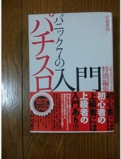 Pachi Introduction to panic 7 (midnight sun Comics 236) (2007) ISBN: 4861912520 [Japanese Import]