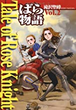 Tale of Rose Knight―ばら物語, Vol. 2