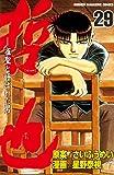 哲也~雀聖と呼ばれた男~(29) (週刊少年マガジンコミックス)