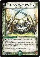デュエルマスターズ/DMD-01/4/R/レベリオン・クワキリ