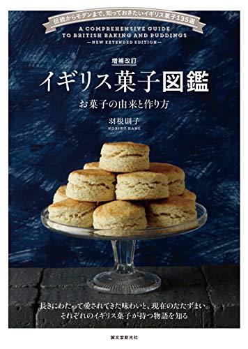 増補改訂 イギリス菓子図鑑 お菓子の由来と作り方:伝統からモダンまで、知っておきたい英国菓子135選