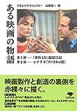 文庫 ある映画の物語 (草思社文庫)