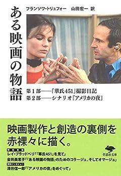文庫 ある映画の物語 (草思社文庫 ト 2-1)