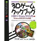 3Dゲーム・クックブックHSP+Easy3D入門