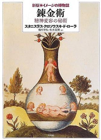 錬金術: 精神変容の秘術 (新版イメージの博物誌)