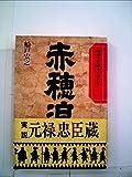 赤穂浪士―物語と史蹟をたずねて (1974年)