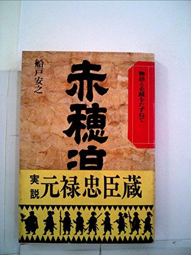 赤穂浪士―物語と史蹟をたずねて (1974年)の詳細を見る