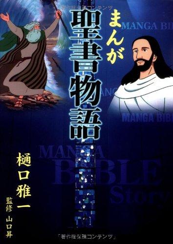 Manga Bible Story-japanese: Comic Book Style Bible