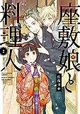 座敷娘と料理人(2) (ガンガンコミックスONLINE)