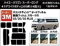 IR 断熱フィルム 3M (スリーエム) スコッチティント オートフィルム ハイエースワゴン スーパーロング 4ドア ワイドボディ (200系 ※4型※) カット済みカーフィルム/スモーク IR 05 PLUS