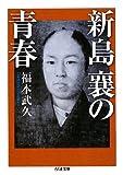 新島襄の青春 (ちくま文庫)