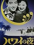 ハワイの夜 [VHS]
