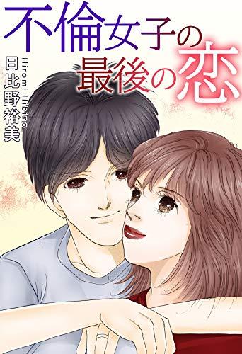 不倫女子の最後の恋 (素敵なロマンス)