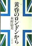 黄昏のロンドンから (文春文庫 232-1)