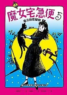 Kiki's Delivery Service (Volume 5 of 6)