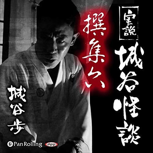 『実説 城谷怪談 撰集六』のカバーアート