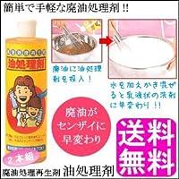 油処理剤【2本組】