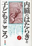 内臓のはたらきと子どものこころ (1982年) (みんなの保育大学〈6〉)