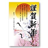 ササガワ 年賀ポスター 夫婦鶴 営業日記載あり 5枚入 29-374