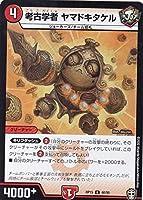 デュエルマスターズ DMRP15 40/95 考古学者 ヤマドキタケル (U アンコモン) 幻龍×凶襲ゲンムエンペラー!!! (DMRP-15)