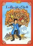 王の森のふしぎな木 (チャーリー・ボーンの冒険 5)