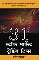 31 Stock Market Trading Tips Marathi