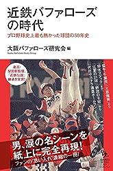 野球の記録で話したい : 木村勉 NPB1000本安打列伝 42