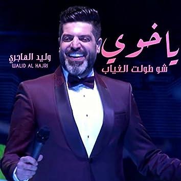 Ya Khoi Tawlit Alghyab