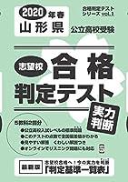 志望校合格判定テスト実力判断2020年春山形県公立高校受験 (合格判定テストシリーズ)