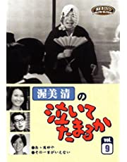 渥美清の泣いてたまるかVOL.9 [DVD]