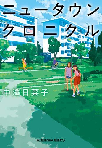 ニュータウンクロニクル (光文社文庫)