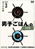 男子ごはんのDVD Disc3 おつまみ編[ANSB-56813][DVD]
