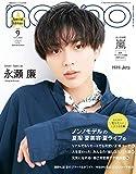 non・no(ノンノ) 2020年 09 月号 特別版
