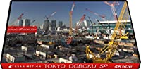 4K506_4K動画素材集グランモーション TOKYO DOBOKU SP(ロイヤリティフリーDVD素材集)