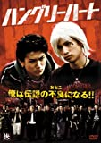 Hungry Heart ハングリーハート DVD