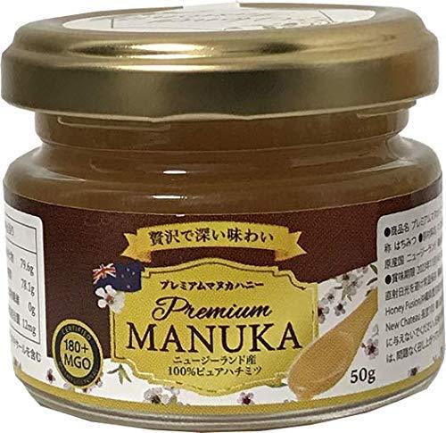 プレミアムマヌカハニー 50g×2瓶 Honey Fusion ニュージーランド産マヌカハニー まろやか キャラメルのような贅沢な味わい