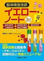 51wZtsRcCbL. SL200  - 臨床検査技師試験
