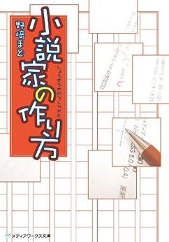 [野崎 まど]の小説家の作り方 (メディアワークス文庫)